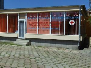 Медицински център ЕООД