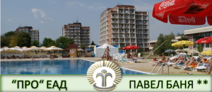 "Хотел ПРО ЕАД ""Павел баня"""