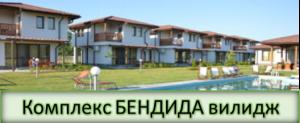 Комплекс БЕНДИДА ВИЛИДЖ, Павел баня